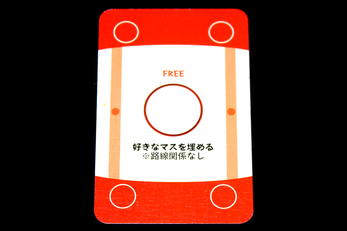 Free Space Card
