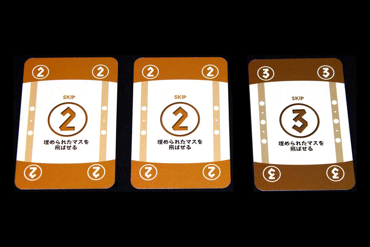 Skip Number Cards